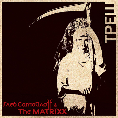Треш (Глеб СамойлоFF & The MatriXX)