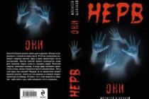 """Автор DARKER получит """"именную"""" книжную серию?"""